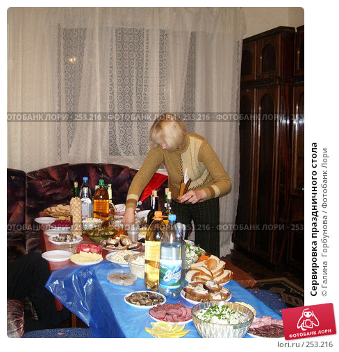 Сервировка праздничного стола, фото № 253216, снято 3 декабря 2016 г. (c) Галина  Горбунова / Фотобанк Лори