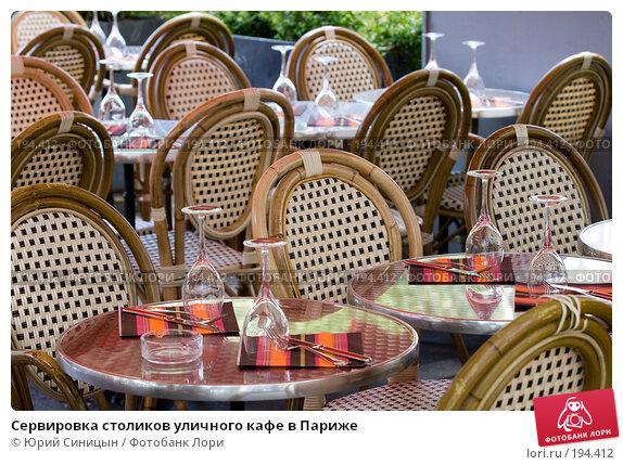 Сервировка столиков уличного кафе в Париже, фото № 194412, снято 19 июня 2007 г. (c) Юрий Синицын / Фотобанк Лори