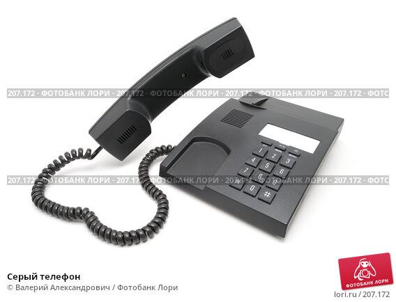 Серый телефон, фото № 207172, снято 18 февраля 2008 г. (c) Валерий Александрович / Фотобанк Лори