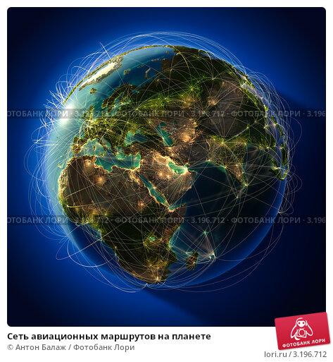Купить «Сеть авиационных маршрутов на планете», иллюстрация № 3196712 (c) Антон Балаж / Фотобанк Лори