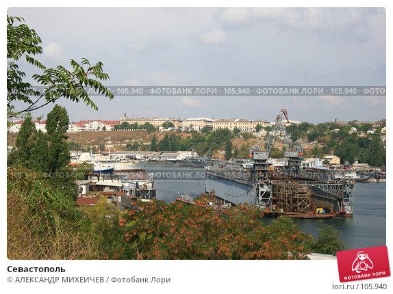 Севастополь, фото № 105940, снято 16 августа 2007 г. (c) АЛЕКСАНДР МИХЕИЧЕВ / Фотобанк Лори