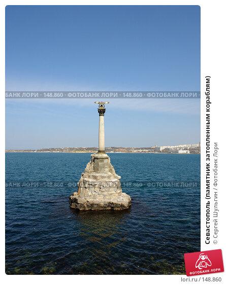 Севастополь (памятник затопленным кораблям), фото № 148860, снято 1 апреля 2007 г. (c) Сергей Шульгин / Фотобанк Лори