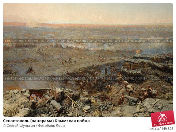 Севастополь (панорама) Крымская война, фото № 149328, снято 1 апреля 2007 г. (c) Сергей Шульгин / Фотобанк Лори