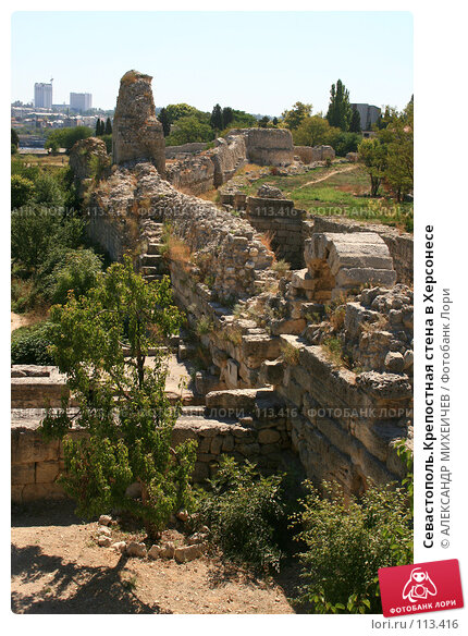 Севастополь.Крепостная стена в Херсонесе, фото № 113416, снято 21 августа 2007 г. (c) АЛЕКСАНДР МИХЕИЧЕВ / Фотобанк Лори