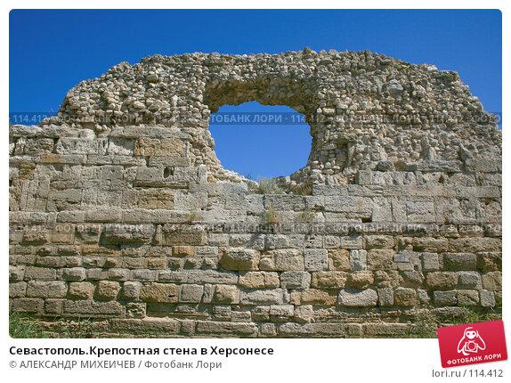 Купить «Севастополь.Крепостная стена в Херсонесе», фото № 114412, снято 21 августа 2007 г. (c) АЛЕКСАНДР МИХЕИЧЕВ / Фотобанк Лори