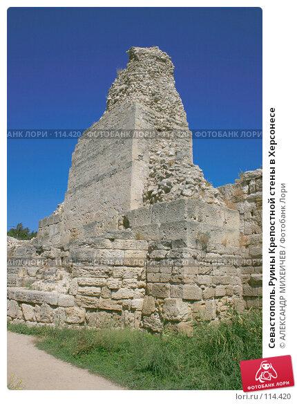 Севастополь.Руины Крепостной стены в Херсонесе, фото № 114420, снято 21 августа 2007 г. (c) АЛЕКСАНДР МИХЕИЧЕВ / Фотобанк Лори