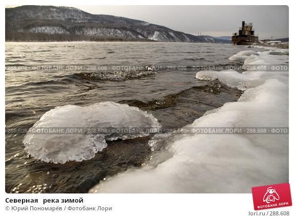 Северная   река зимой, фото № 288608, снято 27 декабря 2007 г. (c) Юрий Пономарёв / Фотобанк Лори