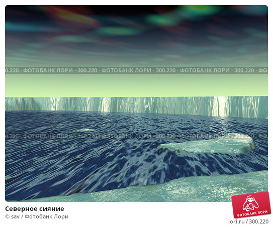 Северное сияние, иллюстрация № 300220 (c) sav / Фотобанк Лори