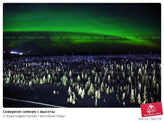 Купить «Северное сияние с высоты», фото № 103172, снято 23 апреля 2018 г. (c) Ахметсафин Руслан / Фотобанк Лори