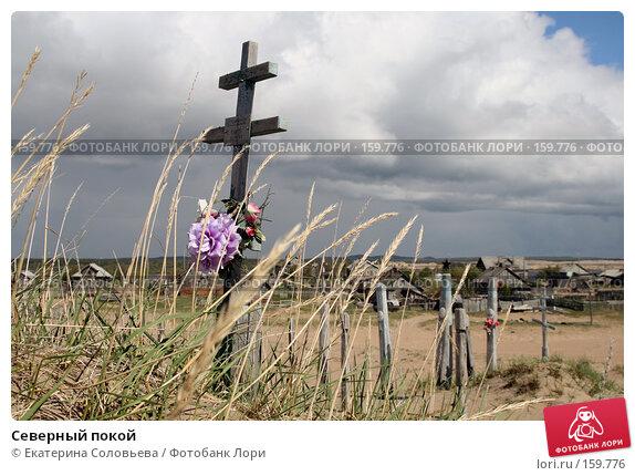Северный покой, фото № 159776, снято 13 июня 2007 г. (c) Екатерина Соловьева / Фотобанк Лори