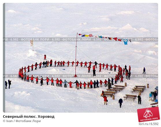 Северный полюс. Хоровод, фото № 6592, снято 12 сентября 2004 г. (c) Ivan / Фотобанк Лори