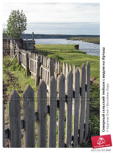 Северный сельский  пейзаж с видом на Иртыш, фото № 61664, снято 4 июня 2007 г. (c) Круглов Олег / Фотобанк Лори