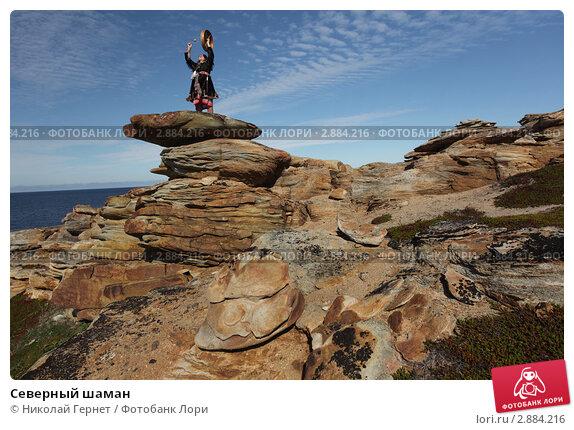 Купить «Северный шаман», фото № 2884216, снято 1 августа 2011 г. (c) Николай Гернет / Фотобанк Лори