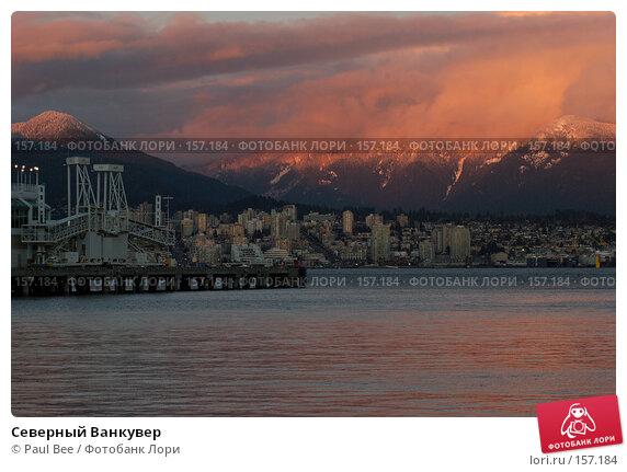 Северный Ванкувер, фото № 157184, снято 20 декабря 2007 г. (c) Paul Bee / Фотобанк Лори