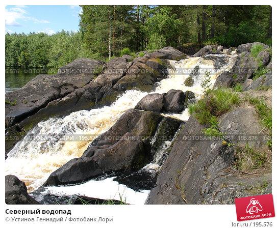 Северный водопад, фото № 195576, снято 1 июля 2006 г. (c) Устинов Геннадий / Фотобанк Лори