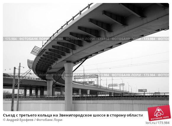 Съезд с третьего кольца на Звенигородское шоссе в сторону области, фото № 173984, снято 10 января 2008 г. (c) Андрей Ерофеев / Фотобанк Лори