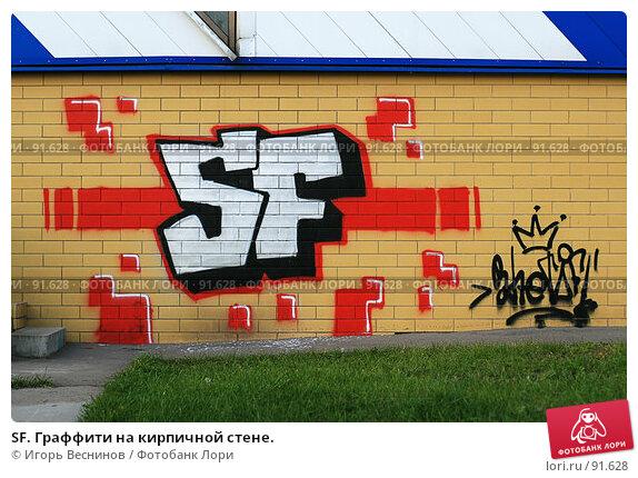 Купить «SF. Граффити на кирпичной стене.», фото № 91628, снято 2 октября 2007 г. (c) Игорь Веснинов / Фотобанк Лори
