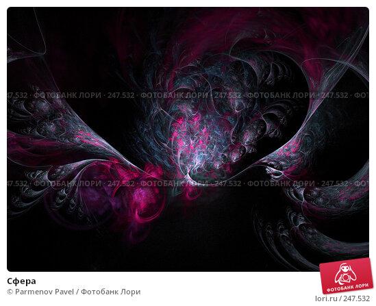 Сфера, иллюстрация № 247532 (c) Parmenov Pavel / Фотобанк Лори