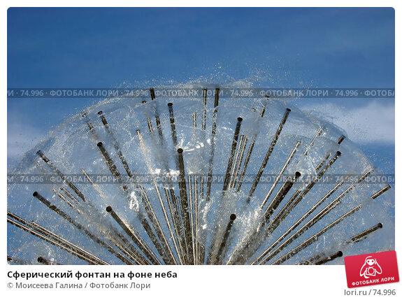 Сферический фонтан на фоне неба, фото № 74996, снято 22 августа 2006 г. (c) Моисеева Галина / Фотобанк Лори
