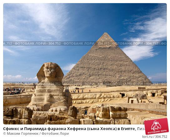 Сфинкс и Пирамида фараона Хефрена (сына Хеопса) в Египте, Гиза, фото № 304752, снято 27 января 2008 г. (c) Максим Горпенюк / Фотобанк Лори
