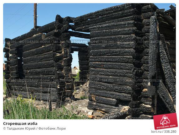 Сгоревшая изба, фото № 338280, снято 18 июня 2008 г. (c) Талдыкин Юрий / Фотобанк Лори