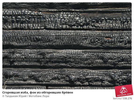 Сгоревшая изба, фон из обгоревших брёвен, фото № 338276, снято 18 июня 2008 г. (c) Талдыкин Юрий / Фотобанк Лори