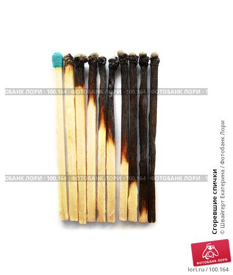Сгоревшие спички, фото № 100164, снято 13 июня 2007 г. (c) Швайгерт Екатерина / Фотобанк Лори