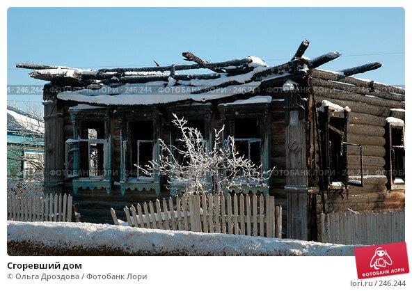 Сгоревший дом, фото № 246244, снято 10 февраля 2005 г. (c) Ольга Дроздова / Фотобанк Лори