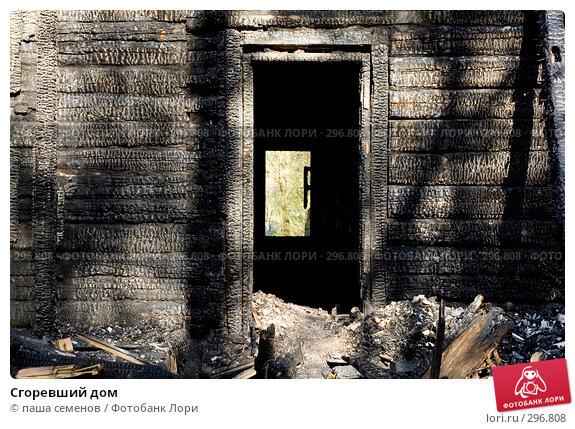 Сгоревший дом, фото № 296808, снято 28 апреля 2007 г. (c) паша семенов / Фотобанк Лори