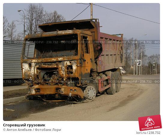 Сгоревший грузовик, фото № 238732, снято 26 марта 2008 г. (c) Антон Алябьев / Фотобанк Лори