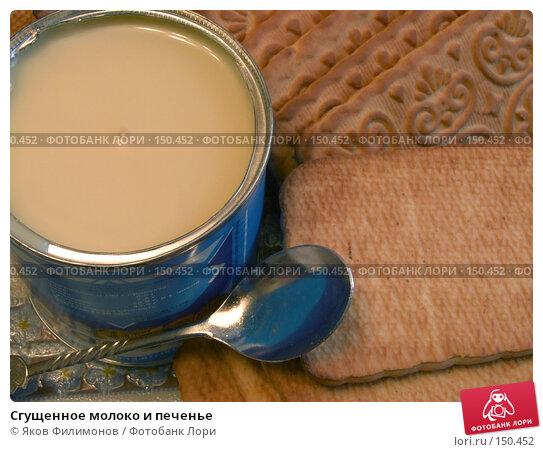 Купить «Сгущенное молоко и печенье», эксклюзивное фото № 150452, снято 16 декабря 2007 г. (c) Яков Филимонов / Фотобанк Лори