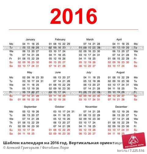 бланк календаря на 2016 год