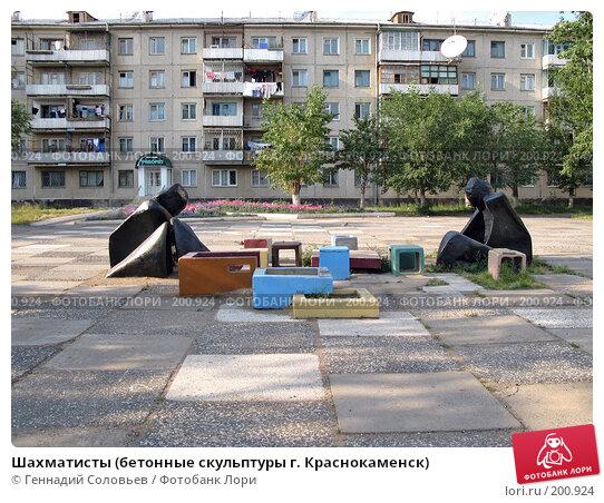 Шахматисты (бетонные скульптуры г. Краснокаменск), фото № 200924, снято 5 августа 2007 г. (c) Геннадий Соловьев / Фотобанк Лори