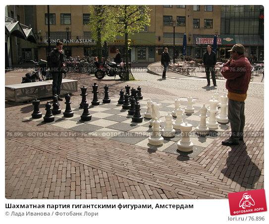 Шахматная партия гигантскими фигурами, Амстердам, фото № 76896, снято 10 апреля 2007 г. (c) Лада Иванова / Фотобанк Лори