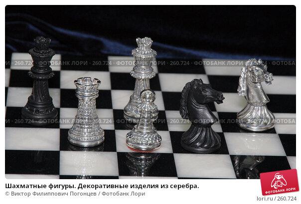 Шахматные фигуры. Декоративные изделия из серебра., фото № 260724, снято 16 марта 2005 г. (c) Виктор Филиппович Погонцев / Фотобанк Лори
