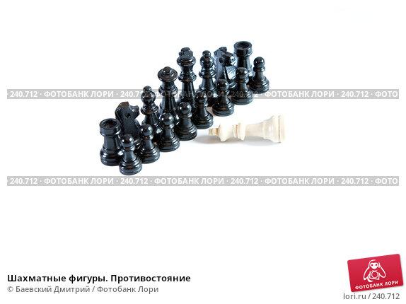 Купить «Шахматные фигуры. Противостояние», фото № 240712, снято 31 марта 2008 г. (c) Баевский Дмитрий / Фотобанк Лори