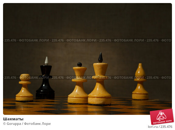 Шахматы, фото № 235476, снято 5 марта 2007 г. (c) Goruppa / Фотобанк Лори