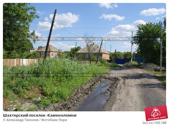 Шахтерский поселок -Каменоломни, фото № 335188, снято 22 мая 2008 г. (c) Александр Тихонов / Фотобанк Лори
