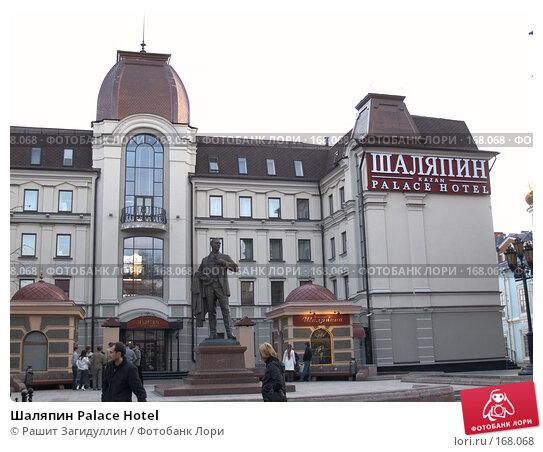 Шаляпин Palace Hotel, фото № 168068, снято 8 апреля 2007 г. (c) Рашит Загидуллин / Фотобанк Лори