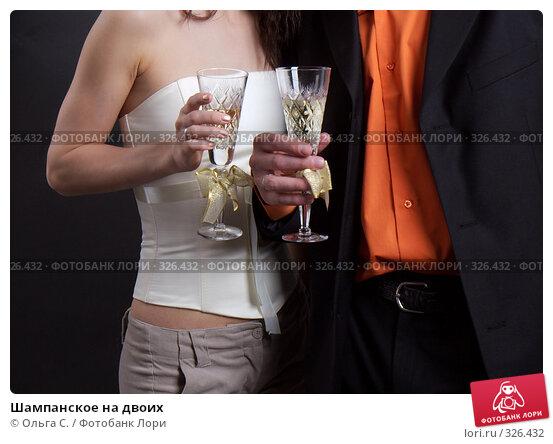 Шампанское на двоих, фото № 326432, снято 1 апреля 2008 г. (c) Ольга С. / Фотобанк Лори