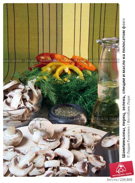 Шампиньоны, перец, зелень, специи и масло на полосатом фоне, фото № 234868, снято 15 марта 2008 г. (c) Лидия Рыженко / Фотобанк Лори