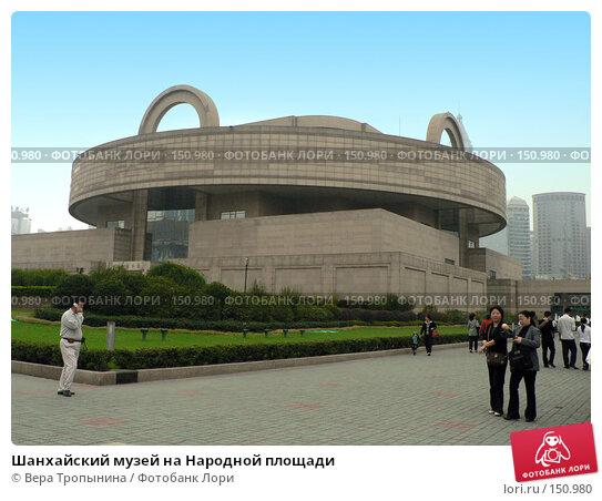 Купить «Шанхайский музей на Народной площади», фото № 150980, снято 22 апреля 2018 г. (c) Вера Тропынина / Фотобанк Лори