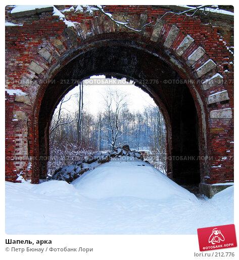 Шапель, арка, фото № 212776, снято 6 января 2005 г. (c) Петр Бюнау / Фотобанк Лори