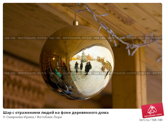 Купить «Шар с отражением людей на фоне деревянного дома», фото № 168140, снято 2 декабря 2007 г. (c) Смирнова Ирина / Фотобанк Лори