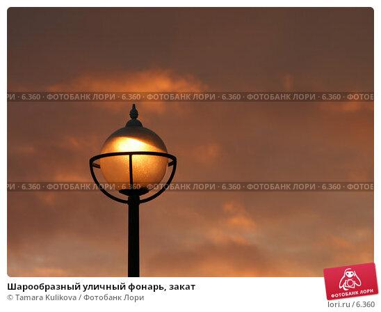 Шарообразный уличный фонарь, закат, фото № 6360, снято 7 августа 2006 г. (c) Tamara Kulikova / Фотобанк Лори