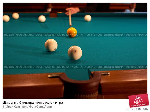 Шары на бильярдном столе - игра, фото № 100816, снято 27 октября 2006 г. (c) Иван Сазыкин / Фотобанк Лори