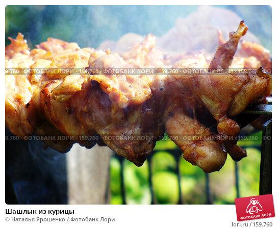 Купить «Шашлык из курицы», фото № 159760, снято 22 апреля 2018 г. (c) Наталья Ярошенко / Фотобанк Лори