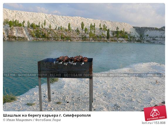 Шашлык на берегу карьера г. Симферополя, фото № 153808, снято 5 сентября 2007 г. (c) Иван Мацкевич / Фотобанк Лори