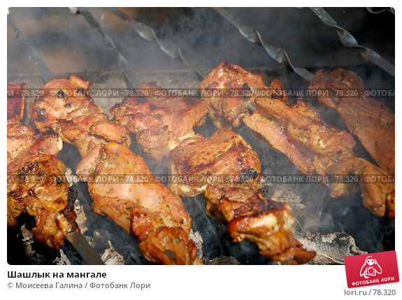 Купить «Шашлык на мангале», фото № 78320, снято 9 августа 2007 г. (c) Моисеева Галина / Фотобанк Лори