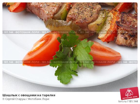 Шашлык с овощами на тарелке, фото № 181144, снято 18 января 2008 г. (c) Сергей Старуш / Фотобанк Лори